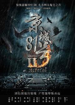 京城81号2