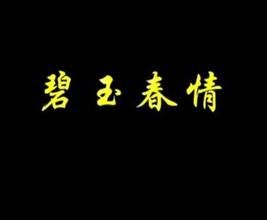 黄梅戏春情无限简谱