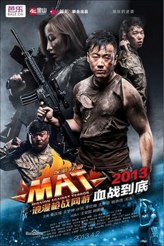 反恐行动之血战到底(2012)
