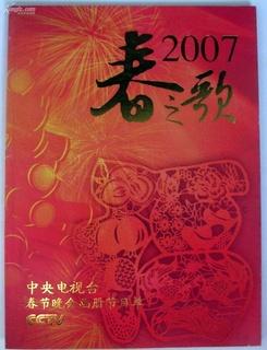 2007年中央电视台春节联欢晚会