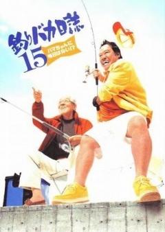 钓鱼迷日记15