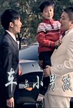 车与小男孩