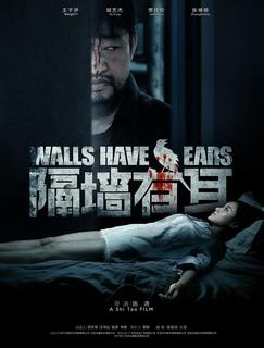 隔墙有耳(2016)