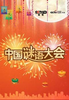 中国谜语大会 第三季