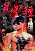 兄弟有種 (1986)