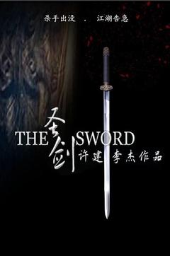 圣剑(2015)