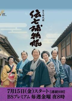 傳七捕物帳(2016)