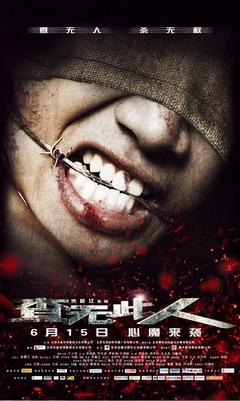 查无此人(2008)