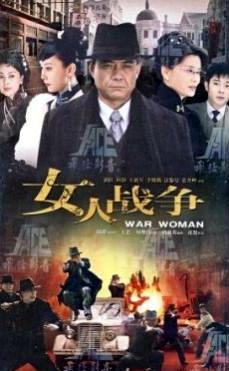 女人的战争