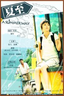 夏至 中国大陆版
