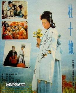 杜十娘(1981)
