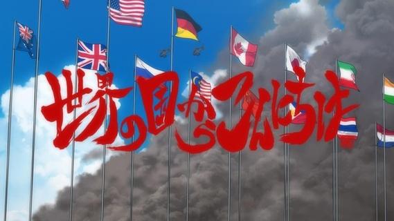 你好,世界各国