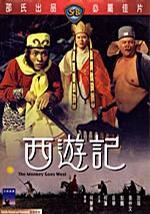 《西游记1966》全集-高清电影完整版-在线观看-搜狗影视教師節日期