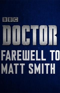 神秘博士:再见,马特·史密斯