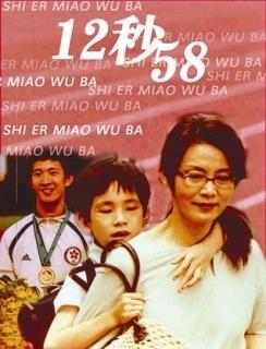 12秒58