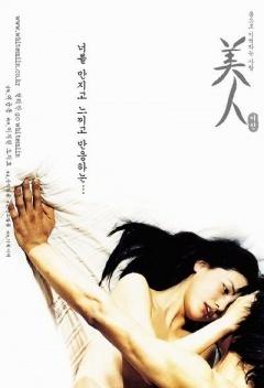 美人韩国版