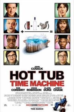 热浴盆时光机1