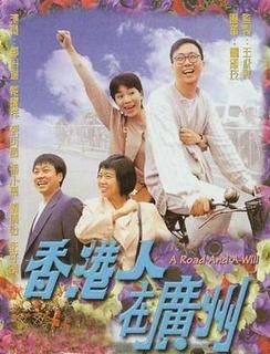 香港人在广州