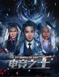 电竞之王(2016)