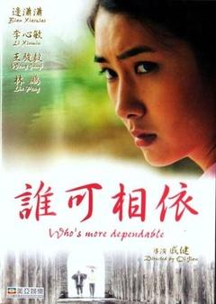 谁可相依(2003)