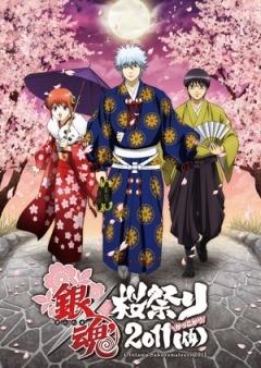 银魂樱祭2011(假)