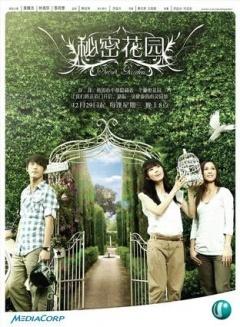 秘密花园新加坡版