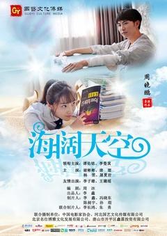 海阔天空(2017)