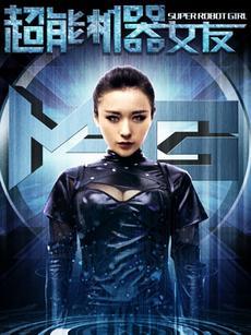 超级机器女友