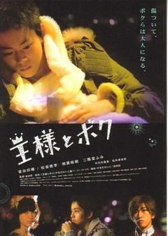 国王与我(2012)