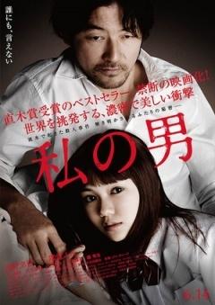 我的男人(2014)