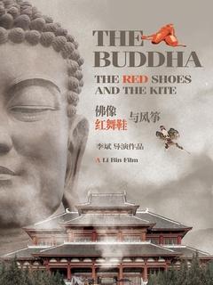 佛像,红舞鞋与风筝