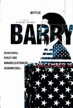 巴里(2016)