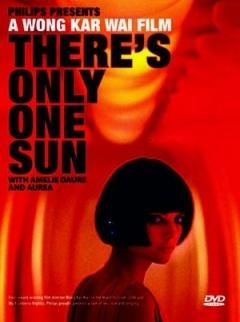 只有一个太阳