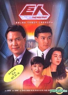 巨人(1992)