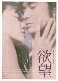 欲望(2005)