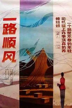 一路顺风(1984)