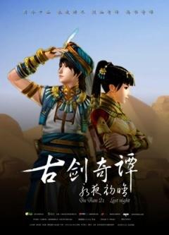 古剑奇谭2:永夜初晗
