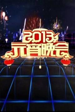 2013年中央电视台元宵晚会