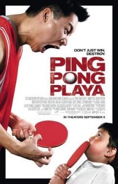 乒乓玩到家 (2007)