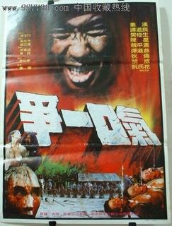 争一口气 (1985)