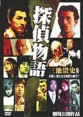 侦探物语 (2007)