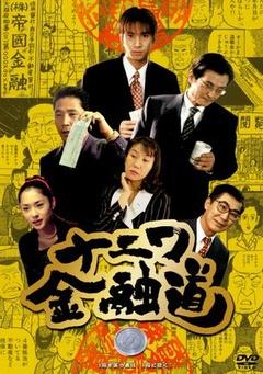 浪花金融道(1996)