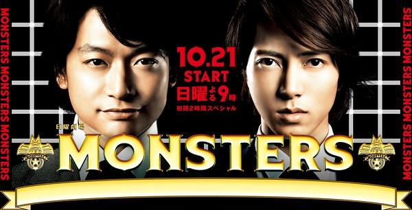 怪物(2012)