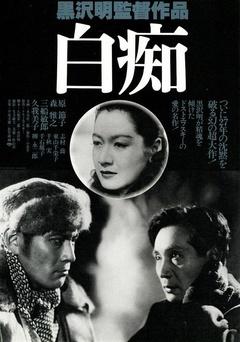 白痴(1951)