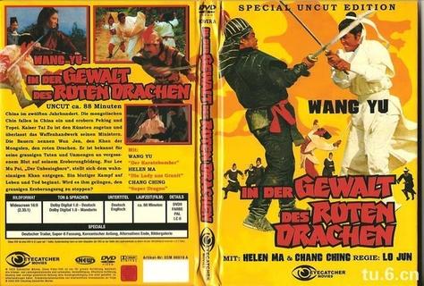 纵横天下(1972)