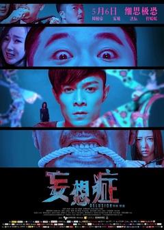妄想症(2016)