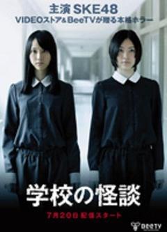 电视剧学校的怪谈主演: SKE48 松井玲奈年份: 2012 地区filezilla教學