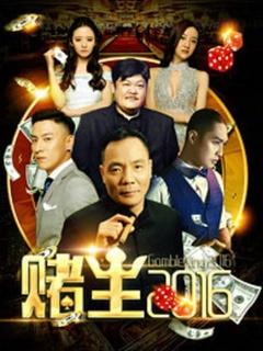 赌王2016