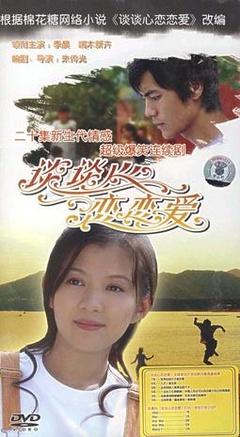 谈谈心恋恋爱 中国大陆版