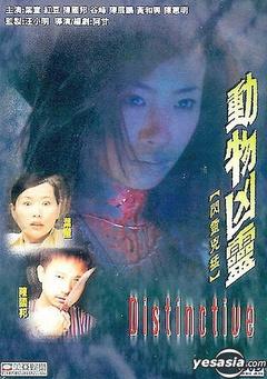 闪灵凶猛(2002)